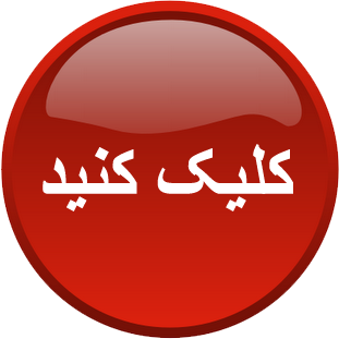 http://alirezabagheri.avablog.ir/upload/picture/click.png